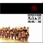 Fanyan & Dark - s/t