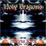 Holy Dragons - Sumerki Bogov