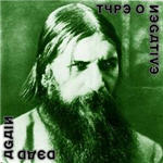 Cover of Type O Negative � Dead Again